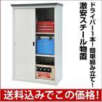 ショッピング物置 激安 小型 物置 AD-9155(縦型) 物置き 組立式