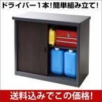 激安物置 木目調 NE-1 / スチール物置き  物置 小型 物置 屋外 おしゃれ 物置 木目 物置