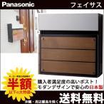 郵便ポスト フェイサスN-1 パナソニック サインポストシリーズ / Panasonic 郵便ポスト