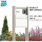 スタンド式ポスト YKK ポスティモα(照明付) 前入・後出 H12タイプ ホワイト/ポスト 郵便ポスト 郵便受け 機能門柱