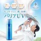 公式 保護 保湿をしながらUVカットができる バリア機能がついたUVスプレー エンジェルUVスプレー Angel UV Spray