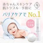 公式 出産祝やお誕生日プレゼントに 日本でただひとつのバリア スキンケア ファムズベビー Fams Baby ギフトラッピングプラン