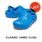 【クロックス crocs メンズ レディース ボア】classic lined clog/クラシック ラインド クロッグ/ブライトコバルトxブライトコバルト