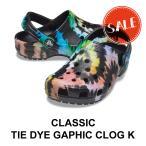 【クロックス キッズ】Classic Tie Dye Graphic Clog Kids/クラシック タイダイ グラフィック クロッグ キッズ/ブラックxブラック【hawks202110】