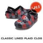 【クロックス メンズ レディース ボア】Classic Lined Plaid Clog/クラシック ラインド プラッド クロッグ