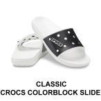 【クロックス メンズ レディース】Classic Colorblock Slide/クラッシック クロックス カラーブロック スライド