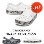 【クロックス crocs メンズ レディース】crocband snake print clog/クロックバンド スネーク プリント クロッグ
