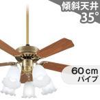 LED 明るい10畳 調光調色 吹き抜け 傾斜天井 簡易取付 オーデリック クラシック シーリングファン ライト OEB-195