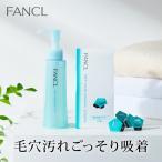 クレンジング・酵素洗顔 セット 【ファンケル 公式】[FANCL ギフト プレゼント セット ]