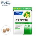 イチョウ葉 30日分 サプリ サプリメント イチョウ葉エキス 男性 女性 健康 健康食品 イチョウ ビタミン 葉酸 ファンケル FANCL 公式