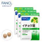 イチョウ葉 90日分 サプリメント サプリ 葉酸 イチョウ葉エキス ファンケル 公式 FANCL