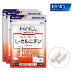 ファンケル 公式 L-カルニチン 約90日分(徳用3袋セット)