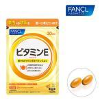 ファンケル 公式 ビタミンE ナチュラルミックス 約30日分