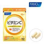 ビタミンC 約30日分 【ファンケル 公式】
