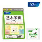 基本栄養パック 10〜30日分 【ファンケル 公式】