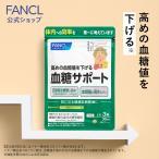 血糖サポート 約30日分 高め血糖値 下げる サプリメント サプリ ファンケル 公式 FANCL