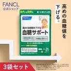 血糖サポート サプリメント 約90日分 徳用3袋セット サプリ 血糖値 コロソリン酸 健康 バナバ 血糖値サプリ ファンケル FANCL 公式