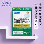 中性脂肪サポート 機能性表示食品 約30日分 ダイエットサポート サプリメント サプリ 高め 中性脂肪 下げる 健康 ファンケル FANCL 公式