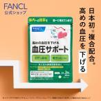 血圧サポート 機能性表示食品 約30日分 サプリメント サプリ 高め 血圧 下げる 健康サプリ 男性 女性 ファンケル FANCL 公式