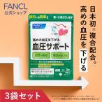 血圧サポート 約90日分 徳用3袋セット サプリ 血圧 トリペプチド サプリメント ファンケル 公式 FANCL