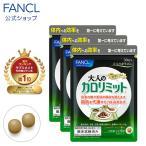 ショッピングダイエット ファンケル 公式 大人のカロリミット 約90日分(徳用3袋セット)