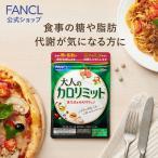 (ポイント8倍) 大人のカロリミット 約30回分 サプリメント ダイエット サポート カロリー 健康 桑の葉 ファンケル FANCL 公式