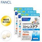 ストレスケア 機能性表示食品 約90日分 サプリメント サプリ 健康食品 ギャバ ビタミン アミノ酸 ファンケル FANCL 公式