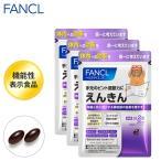 ファンケル 公式 えんきん<機能性表示食品> 約90日分(徳用3袋セット)