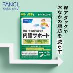 (ポイント12倍)内脂サポート<機能性表示食品> 30日分 サプリメント サプリ ビフィズス菌 ないしさぽーと ナイシサポート ファンケル FANCL 公式