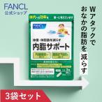 (ポイント10倍)内脂サポート<機能性表示食品> 90日分 サプリメント サプリ ビフィズス菌 ないしさぽーと ナイシサポート ファンケル FANCL 公式
