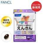 (19%引クーポン)えんきん 約30日分 サプリ サプリメント ルテイン アスタキサンチン ファンケル 公式 FANCL