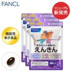 (12%引クーポン)えんきん 約90日分 サプリ サプリメント ルテイン アスタキサンチン ファンケル 公式 FANCL