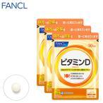 ビタミンD 約90日分 徳用3袋セット サプリメント サプリ カルシウム 栄養 健康 ファンケル FANCL 公式