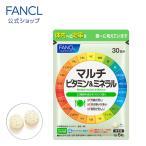 マルチビタミン&ミネラル 約30日分 サプリメント サプリ ビタミンサプリ ミネラルサプリ ビタミン 健康サプリ ファンケル FANCL 公式