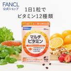 マルチビタミン 約30日分 サプリ サプリメント ビタミン ビタミンサプリメント 健康食品 ビタミンサプリ 男性 女性 ファンケル FANCL 公式