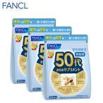 ビタミン サプリメント 50代サプリメント 男性用 45〜90日分 徳用3個セットミネラル 栄養 健康 男性 ファンケル FANCL 公式