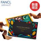 ショコラ プー・ラ・ボーテ 1箱 チョコレート 詰め合わせ バレンタインデー 送料無料 ファンケル 公式 FANCL