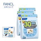 ファンケル 30代からのサプリメント 男性用 30〜90日分(徳用3個セット)