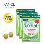 ファンケル 公式 カロリミット 約90回分(徳用3袋セット)