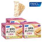 ファンケル 発芽米 ポップライス 甘醤油 3箱(徳用セット)