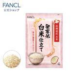 発芽米 ふっくら白米仕立て 1kg 発芽玄米 米 お米 ご飯 健康 gaba 食物繊維 おいしい玄米 カルシウム ビタミンe ファンケル FANCL 公式