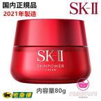 【国内正規品・全国送料無料】SK-II SK2 スキンパワー クリーム 80g (美容クリーム) 2020新商品