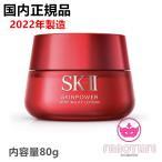 【国内正規品・全国送料無料】SK-II SK2 スキンパワー エアリー 80g (美容乳液)