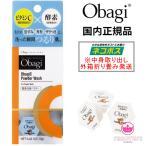 Obagi オバジC 酵素洗顔パウダー 0.4g×30個 (洗顔料)【国内正規品・外箱ナシなら1点までネコポス可】