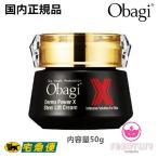 【国内正規品・2点ご購入で送料無料】Obagi オバジ ダーマパワーX ステムリフト クリーム 50g