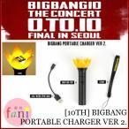 BIGBANG ビッグバン PORTABLE CHERGER VER.2 bigbang 公式 グッズ ポータブルチャージャー 【 YG公式グッズ】