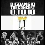 BIGBANG ビッグバンペンライトキーリング bigbang 公式ペンライトスティックキー [YG公式グッズ]