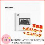 【10TH】BIGBANG10 THE COLLECTION: A TO Z 写真集344P+はがき+エコバッグ+映像認証カード