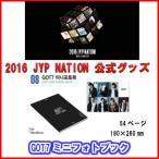 GOT7 2016 JYP NATION OFFICIAL GOODS  MIX&MATCH ミニフォトブック 54P