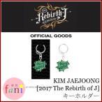 JYJ ジェジュン [ 2017 The Rebirth of J ]【キーホルダー】KIM JAE JOONG ASIA TOUR OFFICIAL GOODS ソウルコンサート